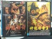 挖寶二手片-D44-000-正版DVD-電影【神龍傳奇1+2/系列2部合售】-(直購價)