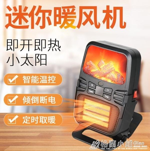 flame heater火焰迷妳暖風機 便攜式桌面取暖器 家用小型熱風扇110VATF 格蘭小鋪