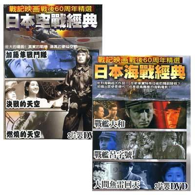 戰記映畫戰後60周年精選-日本 海戰+空戰 經典DVD (二盒裝)