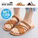 [Here Shoes]MIT台灣製 2cm涼鞋 氣質百搭交叉 霧面皮革平底兩穿涼拖鞋-KE1063