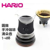 【HARIO】V60圓錐手沖咖啡清朵壺VDD-02B