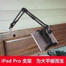 平板電腦便攜屏15.6手機ipad pro12.9桌面床頭懶人支架 快速出貨