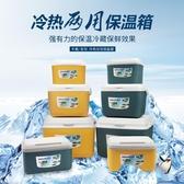 冰桶 匡途保溫箱車載家用車用冰塊擺攤商用冷藏箱戶外冰桶保冷保鮮箱AQ 有緣生活館