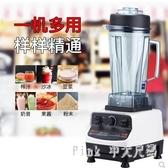 碎冰沙冰機商用奶茶店榨汁奶昔豆漿調料理攪拌機 JY7053【Pink中大尺碼】