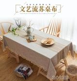 桌布現代簡約桌布布藝棉麻小清新茶几餐桌布北歐風長方形臺布日式 暖心生活館