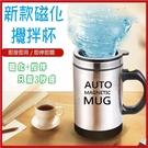 新無軸式健康磁化自動攪拌杯(400ml) 懶人 咖啡杯【AE02704】99愛買小舖