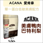 ACANA愛肯拿〔美膚鴨肉+巴特利梨,單一蛋白無穀全犬糧,11.4kg〕 產地:加拿大