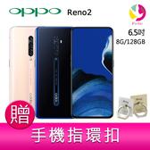 分期0利率 OPPO Reno2  8G/256G 6.5吋 變焦四鏡頭智慧型手機    贈『手機指環扣 *1』