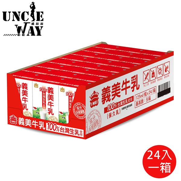 義美 保久乳【E0054】台灣製造 100%生乳製造 牛乳保久乳 保久乳 義美牛乳 牛乳 牛奶 義美牛奶