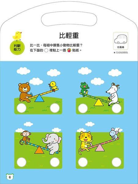 3~4歲專注力訓練貼紙書(2):專注力系列