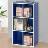 書櫃 書架 收納 【收納屋】 創意繽紛多功能書架-雙色可選&DIY組合傢俱
