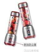 朋森榨汁機家用水果小型電動便攜式榨汁杯充電多功能迷你炸果汁機