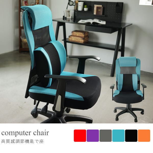 DIY組裝 電腦椅 辦公椅 書桌椅 【I0207-B】洛伊頭靠T扶手電腦椅(PU枕)6色 MIT台灣製 完美主義