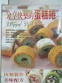 【書寶二手書T9/餐飲_ERD】分享快樂的蛋糕捲_高木康欲