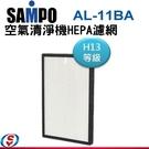 【信源電器】SAMPO聲寶 空氣清淨機 HEPA濾網 AL-11BA