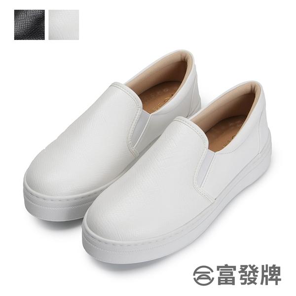 【富發牌】質感壓紋雙色懶人鞋-黑/白 1BE69