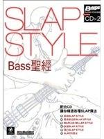二手書博民逛書店《SLAP STYLE Bass 聖經(附 2CD)》 R2Y ISBN:986815247X