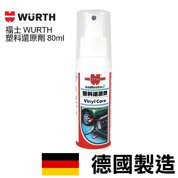 德國 福士 WURTH 塑料還原劑 80ml 汽機車用品【YES 美妝】