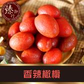 香辣橄欖-蜜餞-350g【臻御行】
