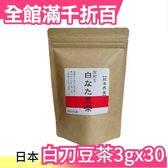 日本 熊本県産 深煎 高級 白刀豆茶 3gx30包 小朋友也可喝 飲茶首選 送禮自用【小福部屋】