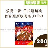 寵物家族燒鳥一番日式燒烤食綜合蔬菜軟肉條HF39 200g