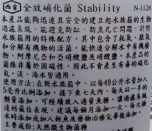 【西高地水族坊】美國原裝進口 西肯Seachem Stability 全效硝化菌(4L)