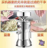 豆漿機 不銹鋼商用豆漿機大容量現磨無渣磨漿機商用早餐打漿機豆腐機T