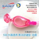 [ 台灣製 SAEKO ] S50 水晶透亮 粉紅 長泳舒適型 泳鏡;蛙鏡;蝴蝶魚戶外