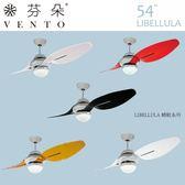 燈飾燈具【華燈市】Vento芬朵54吋Libellula蜻蜓系列精品吊扇 設計師款 餐廳客廳商業空間