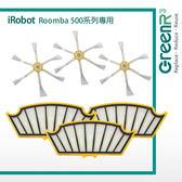 【GreenR3配件組】適用iRobot Roomba 500系列510/530/535/540/550/560/570/580專用濾網邊刷組