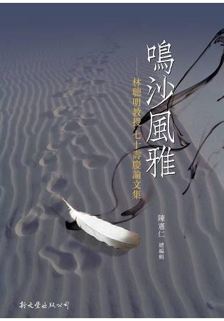 鳴沙風雅  林聰明教授七十壽慶論文集