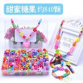 兒童串珠玩具益智寶寶diy穿珠子手工材料包女孩項鍊手鍊早教禮物