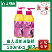 (售完為止)【白人】濃縮洗髮精300ml(買一送一)