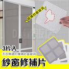 防蚊紗窗貼 蚊窗補洞貼 紗窗修補貼 3片...