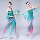 大碼表演服 古典舞演出服女飄逸中國風成人水袖扇舞清新廣場舞蹈服裝傘舞 降價兩天