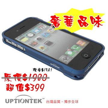 UPTIONTEK for IP55-IPHONE 4 / 4S藍色立體曲線鋁合金保護框.