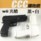 WII 槍 黑白一組  -  鐳射槍 遊戲光槍 射擊
