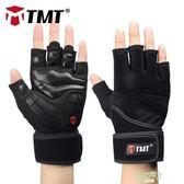 TMT健身手套男女器械裝備訓練半指單杠引體向上防滑運動鍛煉好康免運