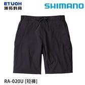 漁拓釣具 SHIMANO RA-020U #黑 [短褲]