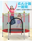 兒童蹦蹦床寶寶家用室內帶護網小型彈簧彈跳小孩健身蹭蹭床跳跳床 科炫數位