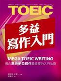 New TOEIC多益寫作入門(試題本&解題本)