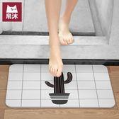 地毯 植物天然硅藻土地墊浴室防滑墊洗澡廁所吸水腳墊田園風硅藻泥墊子【小天使】