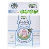 貝恩 BAAN 防蚊貼片長效型(25片裝) /防蚊 蚊貼 驅蚊 防蚊貼