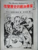 【書寶二手書T7/歷史_MCG】改變歷史的經濟學家_海爾布魯諾