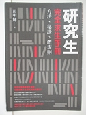 【書寶二手書T9/大學教育_ATN】研究生完全求生手冊-方法、秘訣、潛規則_彭明輝