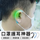 【台灣現貨 A007】口罩護耳器 口罩神器 護耳神器 止勒耳壓迫 防勒耳 矽膠耳套 口罩掛勾 耳套 防疫