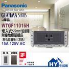 國際牌GLATIMA系列 5.5mm絞線用埋入式接地單插座 WTGF11016H