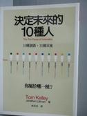 【書寶二手書T6/財經企管_JRB】決定未來的10種人_湯姆.凱利