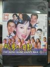挖寶二手片-0B03-350-正版DVD-華語【賤男人週記】-彭丹 樓光南(直購價)