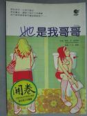 【書寶二手書T1/翻譯小說_KGU】她是我哥哥_茱莉.安.彼得絲 , 丁凡、唐鳳